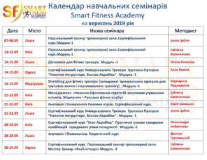 Календар семінарів на вересень